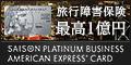 セゾンプラチナ・ビジネス・アメリカン・エキスプレス・カード申込画像