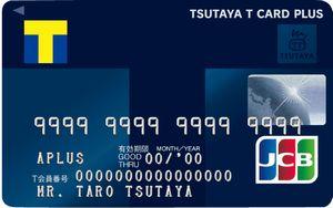 Tカードプラス券面画像